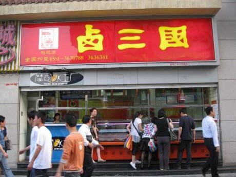 熟食店生意好图片